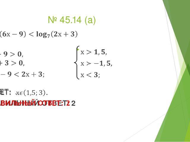 № 45.14 (а)