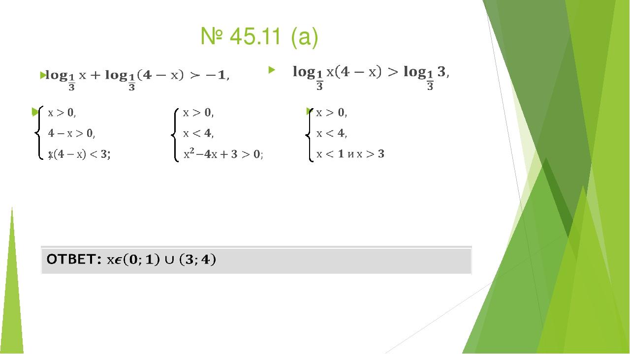 № 45.11 (а)