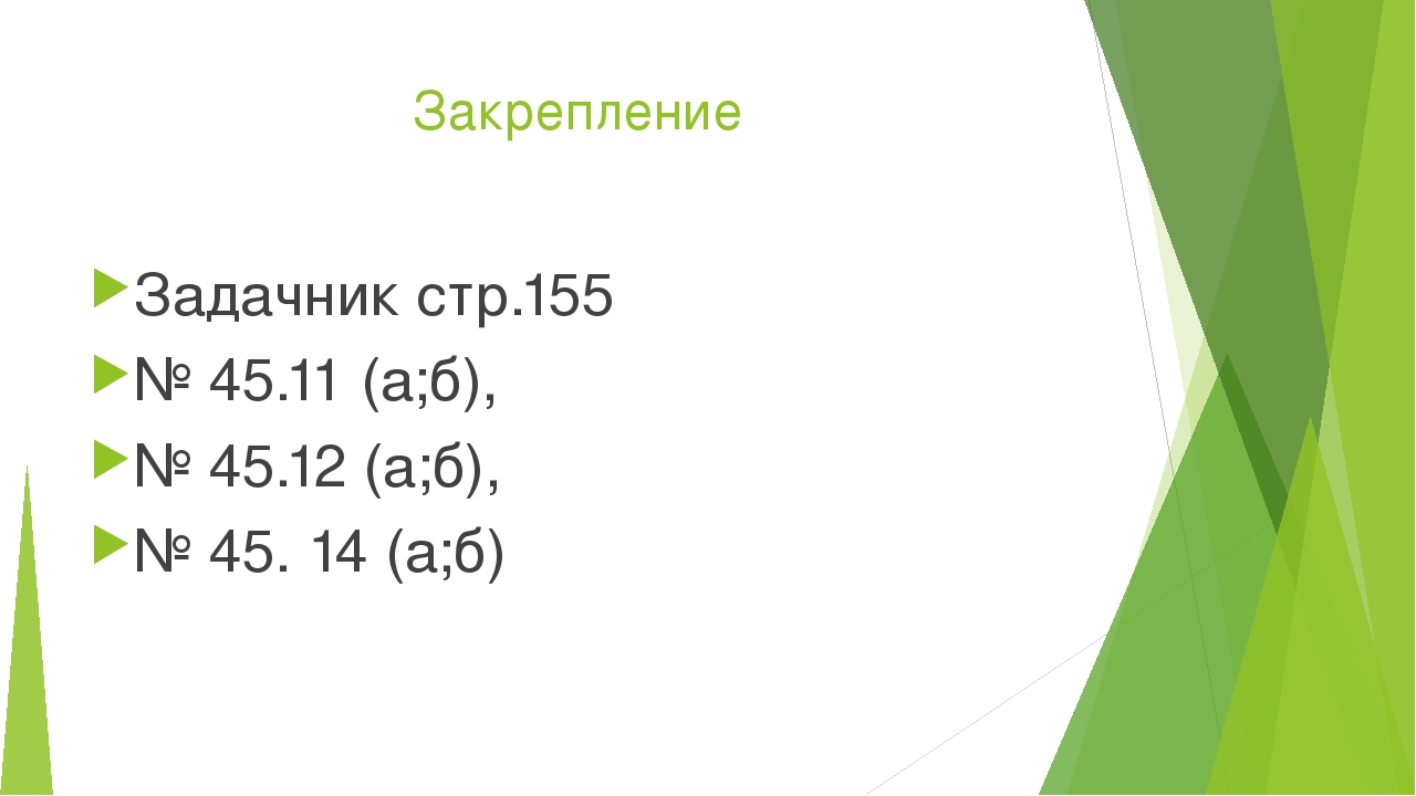 Закрепление Задачник стр.155 № 45.11 (а;б), № 45.12 (а;б), № 45. 14 (а;б)