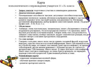 Карта психологического сопровождения учащегося 11 «Х» класса Запрос учителя: