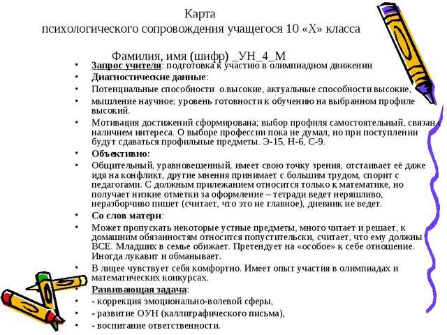 Карта психологического сопровождения учащегося 10 «Х» класса Фамилия, имя (ши...