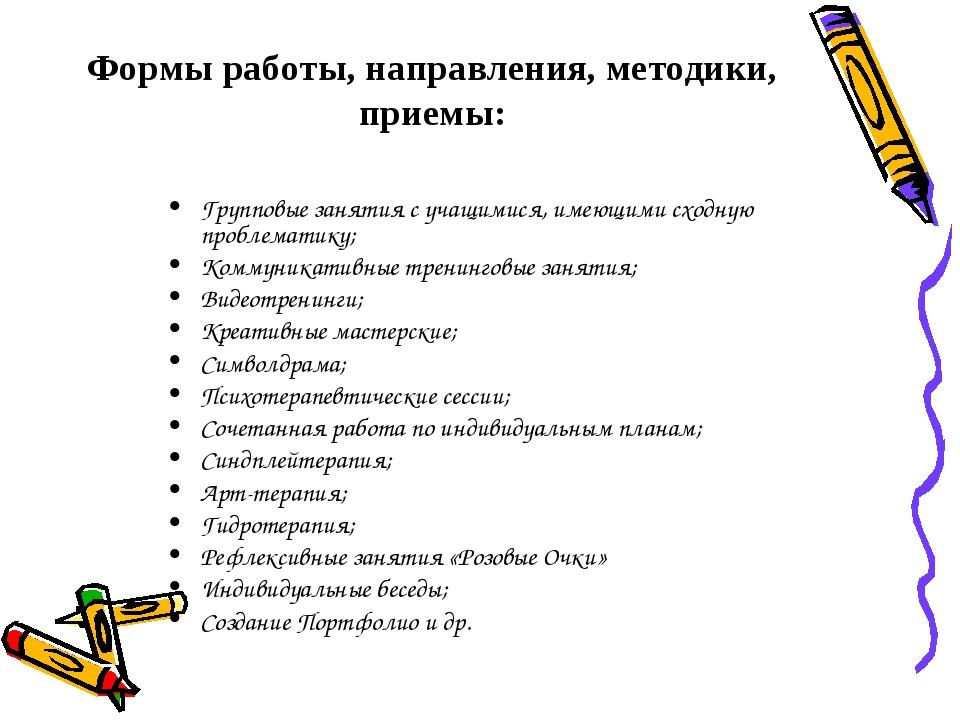 Формы работы, направления, методики, приемы: Групповые занятия с учащимися, и...
