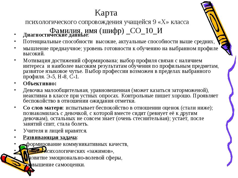 Карта психологического сопровождения учащейся 9 «Х» класса Фамилия, имя (шифр...
