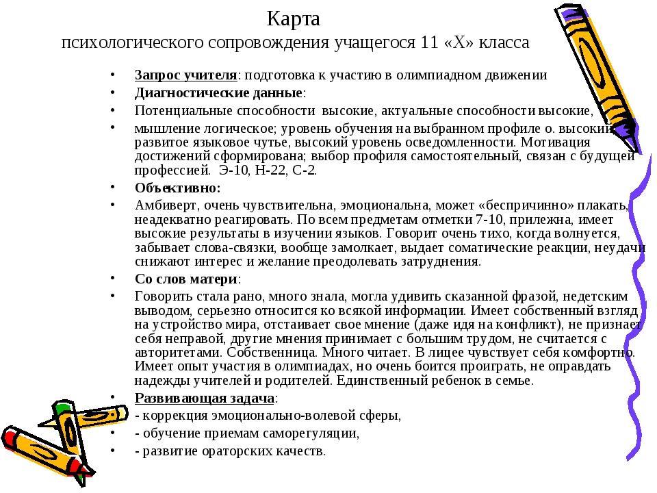 Карта психологического сопровождения учащегося 11 «Х» класса Запрос учителя:...
