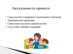 Семья институт первичного воспитания и обучения Экономические проблемы Семья