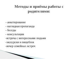 - анкетирование - наглядная пропаганда - беседы - консультации -встреча с ин