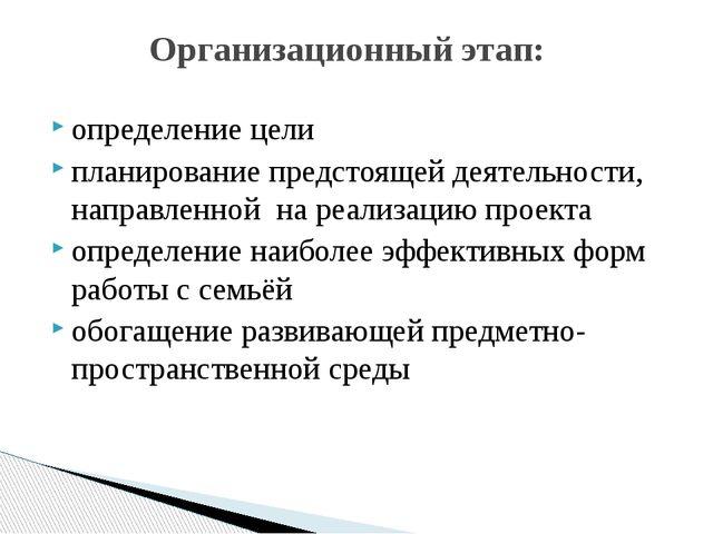 определение цели планирование предстоящей деятельности, направленной на реали...