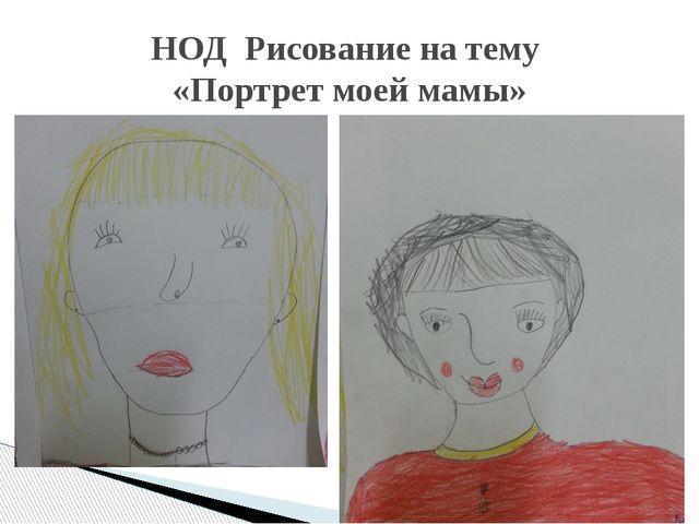 НОД Рисование на тему «Портрет моей мамы»
