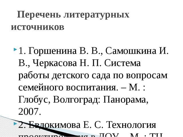 Перечень литературных источников 1. Горшенина В. В., Самошкина И. В., Черкас...