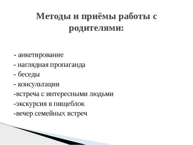 - анкетирование - наглядная пропаганда - беседы - консультации -встреча с ин...