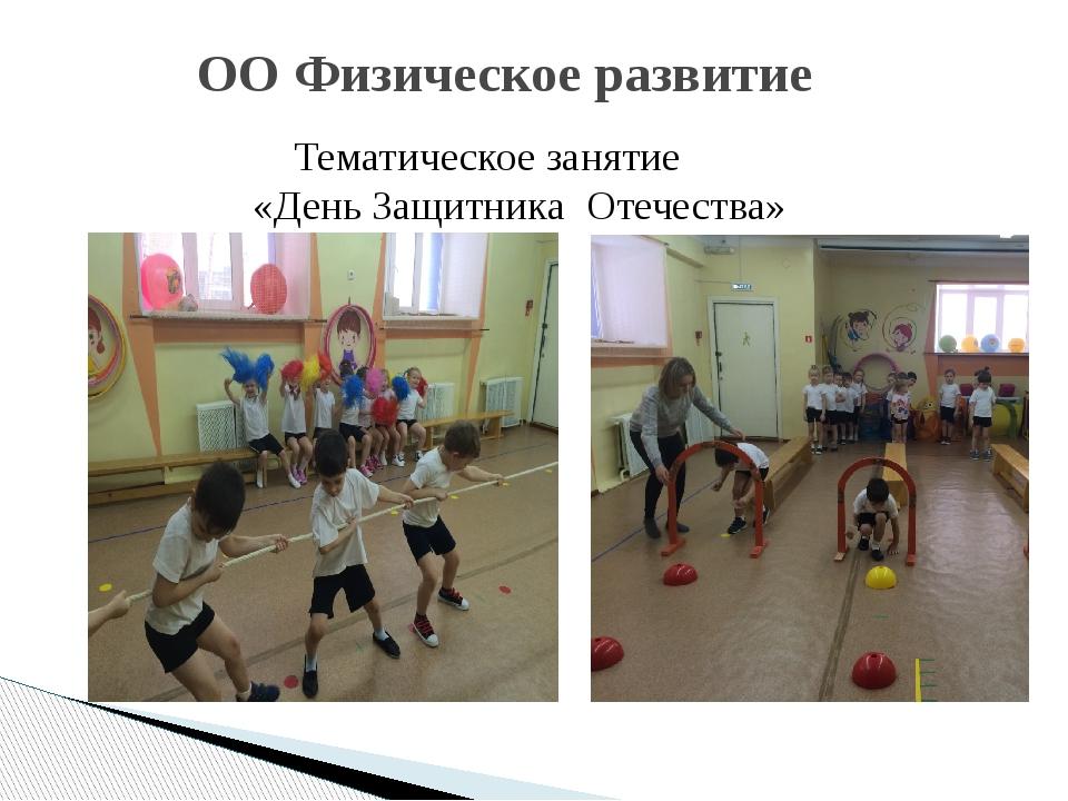 Тематическое занятие «День Защитника Отечества» ОО Физическое развитие