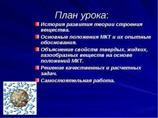План урока: История развития теории строения вещества. Основные положения МК