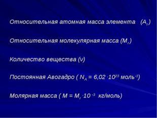 Относительная атомная масса элемента (Аr ) Относительная молекулярная масса (