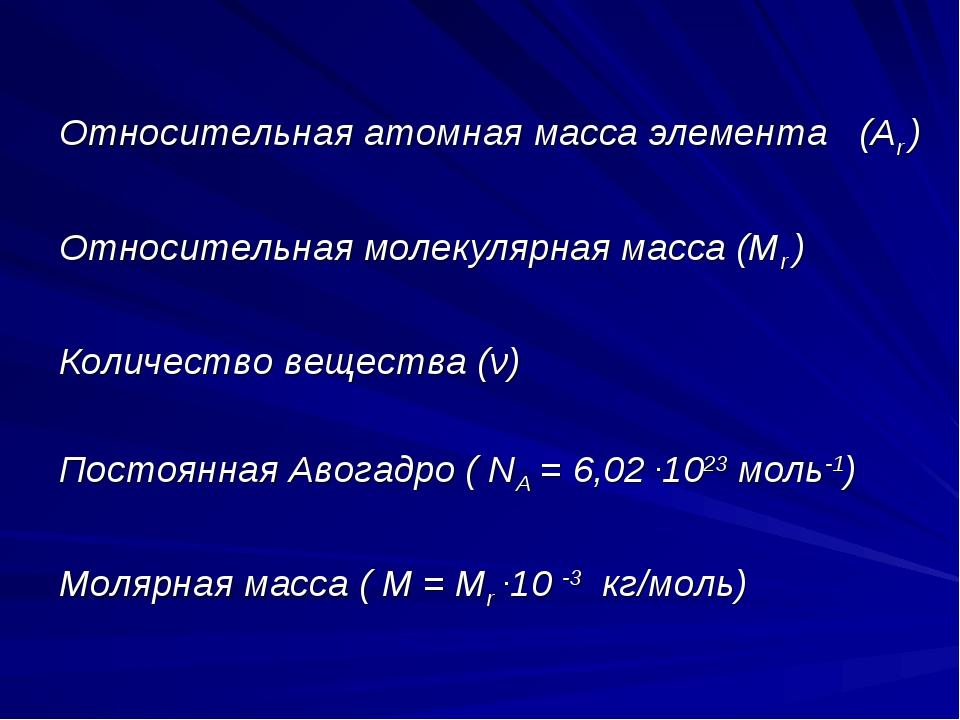 Относительная атомная масса элемента (Аr ) Относительная молекулярная масса (...