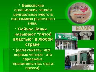 Банковские организации заняли центральное место в экономиках рыночного типа.