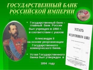Государственный банк – главный банк России был учрежден в 1860 г. в соответст