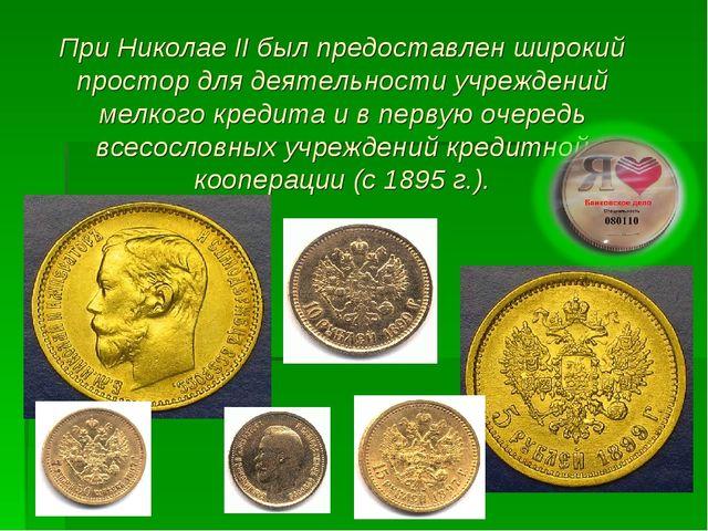 При Николае ІІ был предоставлен широкий простор для деятельности учреждений м...