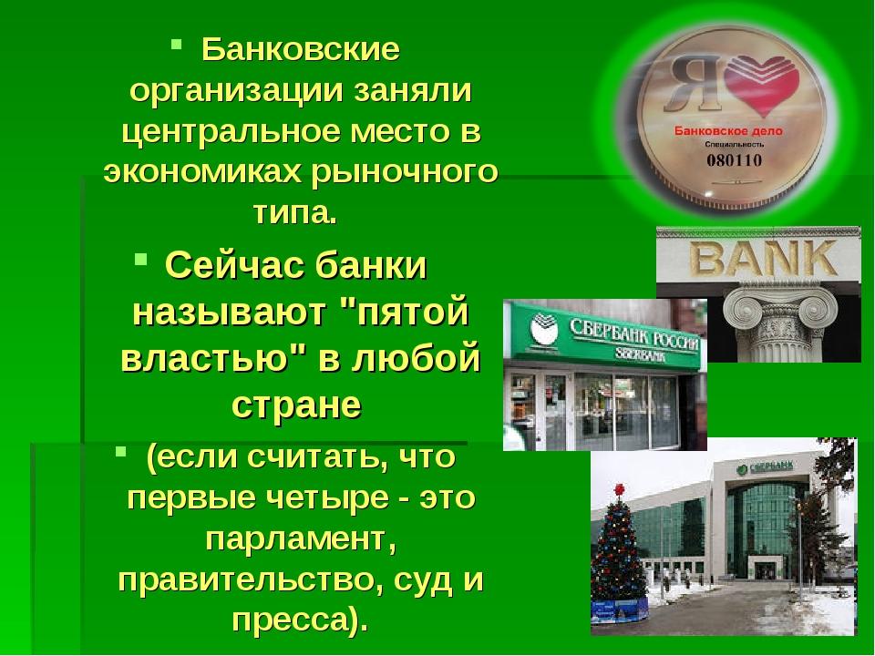 Банковские организации заняли центральное место в экономиках рыночного типа....