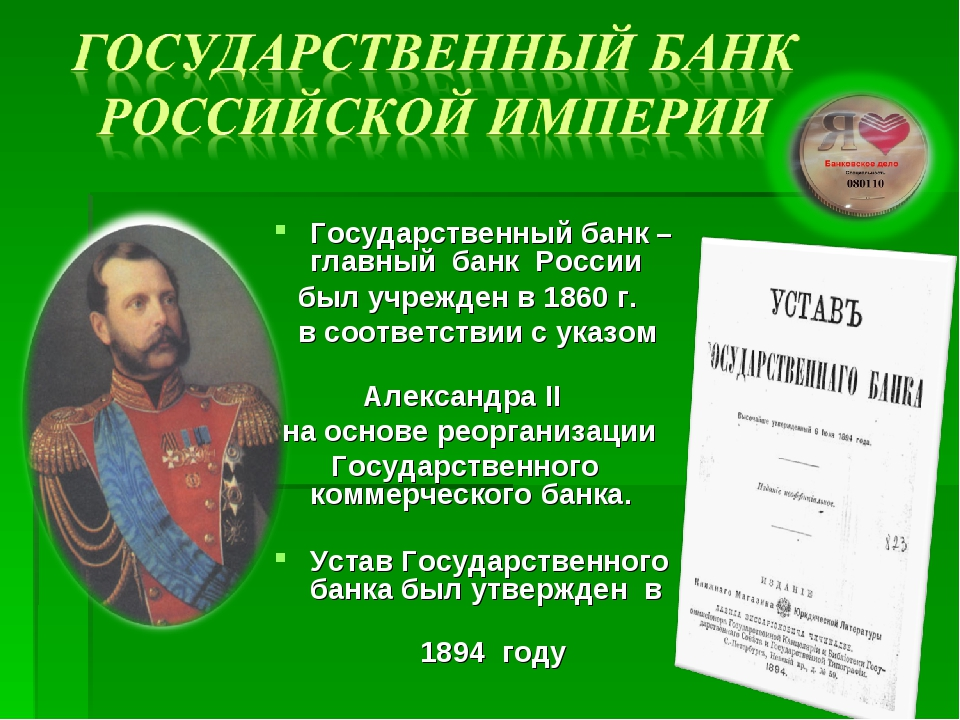 Государственный банк – главный банк России был учрежден в 1860 г. в соответст...