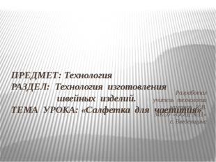 Разработал учитель технологии лагерман И.В. МКОУ «ООШ №11» с. Введенщина ПРЕД