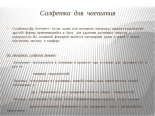 Салфетка для чаепития Салфетка (фр. Serviette) – кусок ткани или нетканого ма
