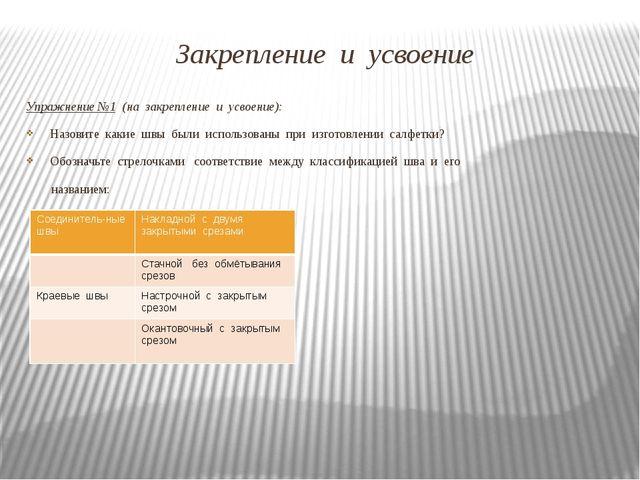Закрепление и усвоение Упражнение №1 (на закрепление и усвоение): Назовите ка...