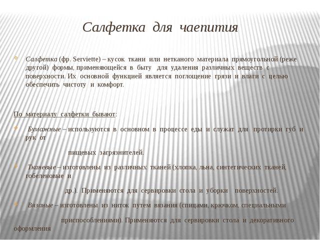 Салфетка для чаепития Салфетка (фр. Serviette) – кусок ткани или нетканого ма...