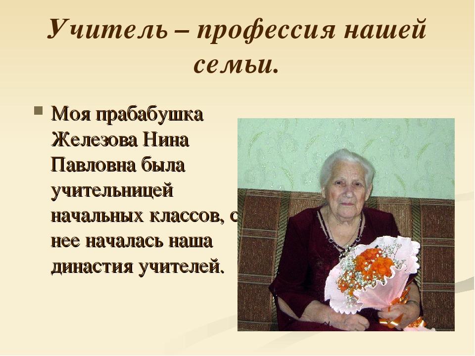 Учитель – профессия нашей семьи. Моя прабабушка Железова Нина Павловна была у...