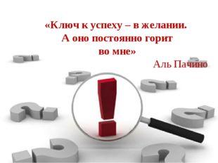 «Ключ к успеху – в желании. А оно постоянно горит во мне» Аль Пачино