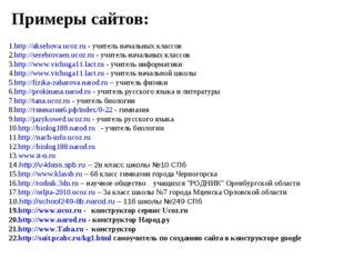 http://aksehova.ucoz.ru - учитель начальных классов http://serebrovaen.ucoz.r