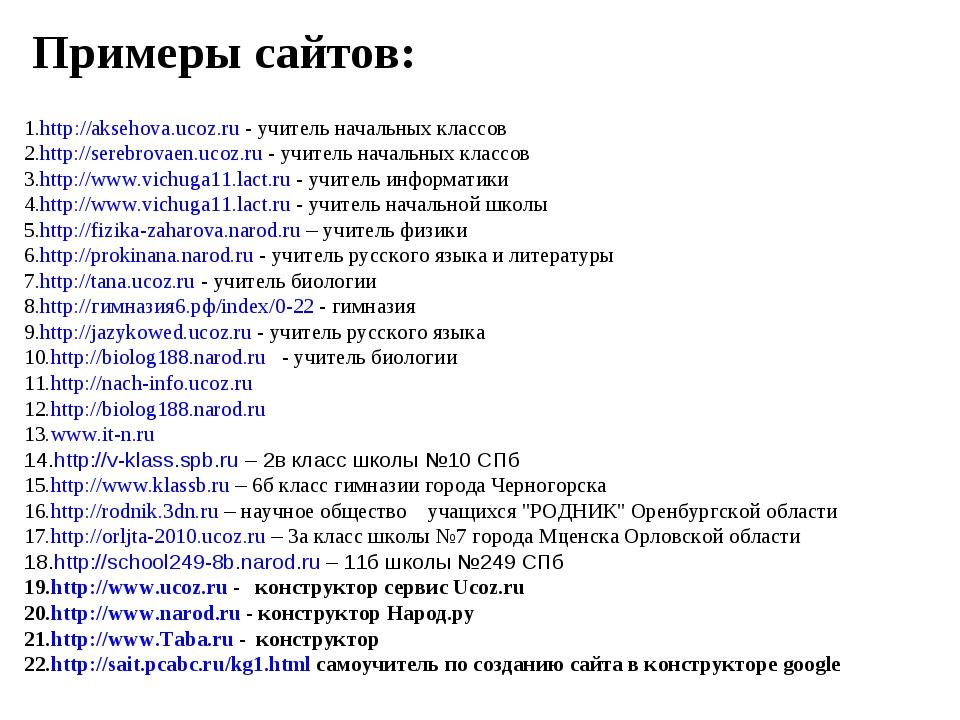 http://aksehova.ucoz.ru - учитель начальных классов http://serebrovaen.ucoz.r...