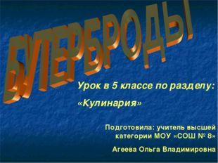 Подготовила: учитель высшей категории МОУ «СОШ № 8» Агеева Ольга Владимировна