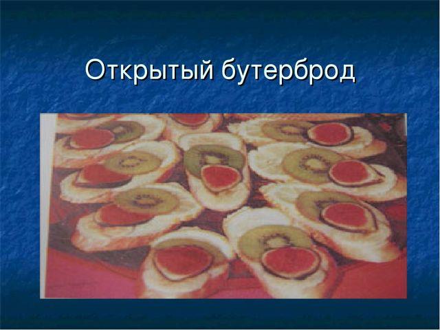 Открытый бутерброд