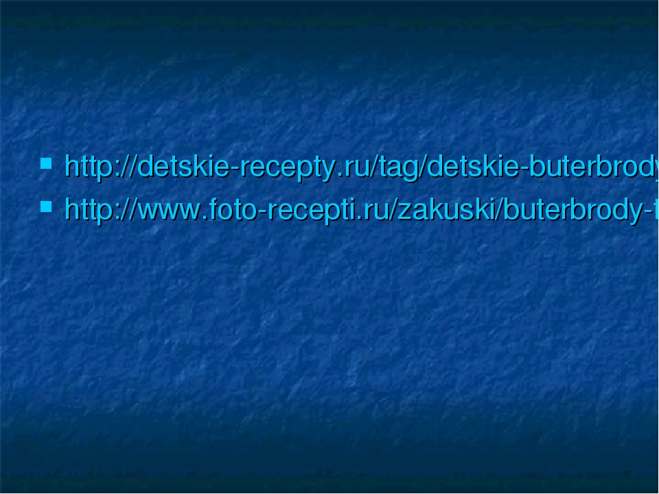 http://detskie-recepty.ru/tag/detskie-buterbrody/ http://www.foto-recepti.ru/...
