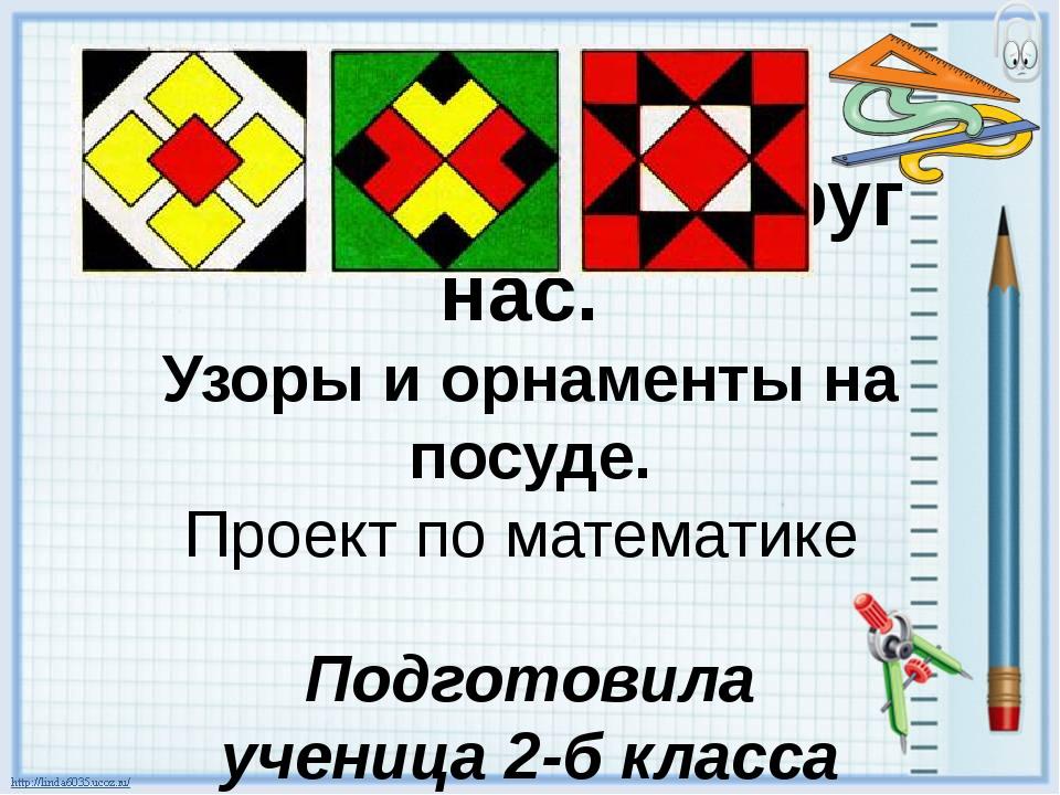 Проект математика вокруг нас 2 класс узоры и орнаменты решебник