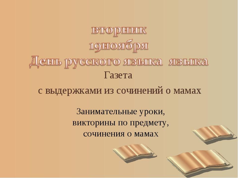 Газета с выдержками из сочинений о мамах Занимательные уроки, викторины по пр...
