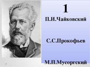 1 П.И.Чайковский С.С.Прокофьев М.П.Мусоргский