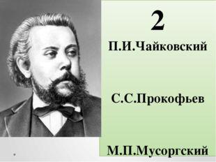 2 П.И.Чайковский С.С.Прокофьев М.П.Мусоргский