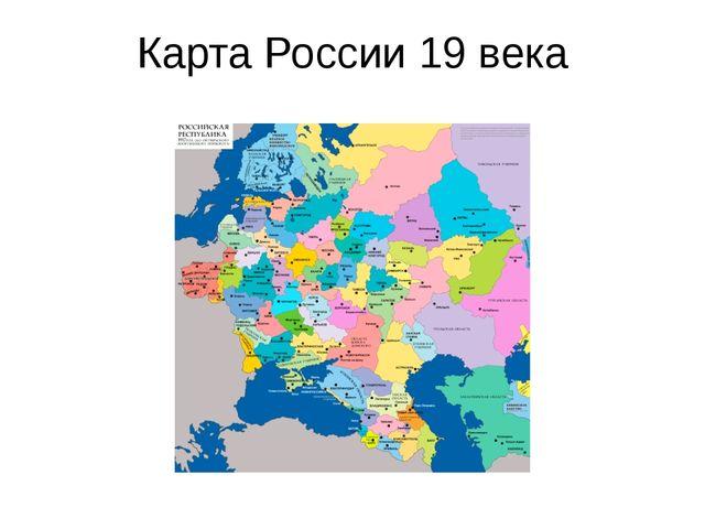 Карта России 19 века