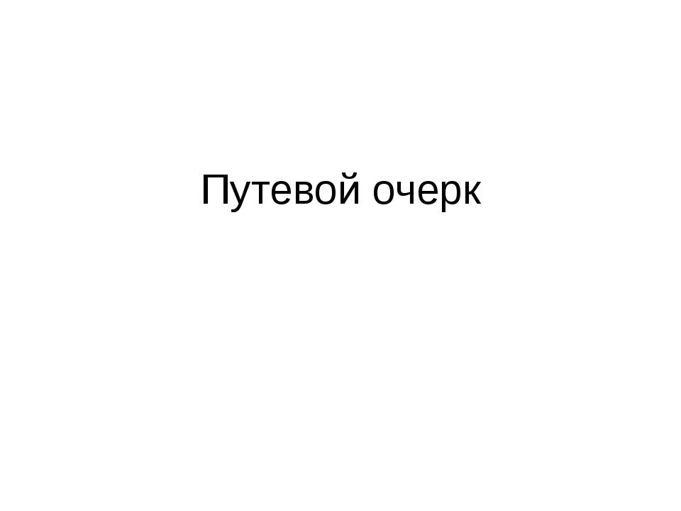 Путевой очерк