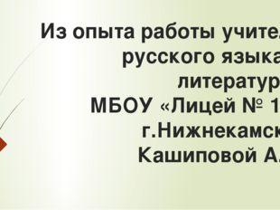 Из опыта работы учителя русского языка и литературы МБОУ «Лицей № 14» г.Нижне