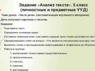 Задание «Анализ текста».5 класс (личностные и предметные УУД) Тема урока: «Ч