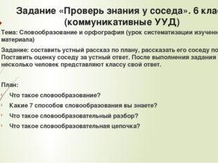 Задание «Проверь знания у соседа».6 класс (коммуникативные УУД) Тема: Словоо