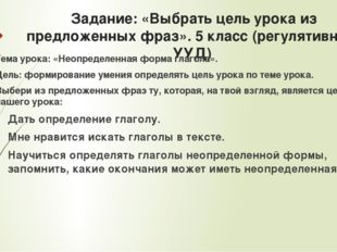 Задание: «Выбрать цель урока из предложенных фраз». 5 класс (регулятивные УУ