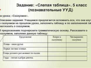 Задание: «Слепая таблица». 5 класс (познавательные УУД) Тема урока: «Сказуе
