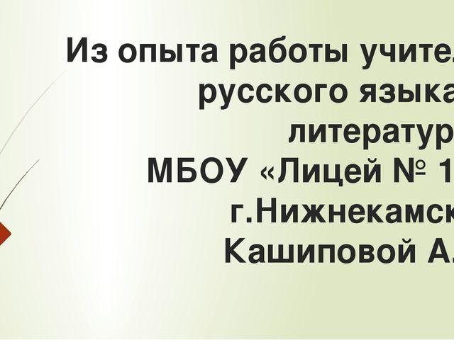 Из опыта работы учителя русского языка и литературы МБОУ «Лицей № 14» г.Нижне...