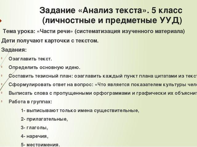 Задание «Анализ текста».5 класс (личностные и предметные УУД) Тема урока: «Ч...