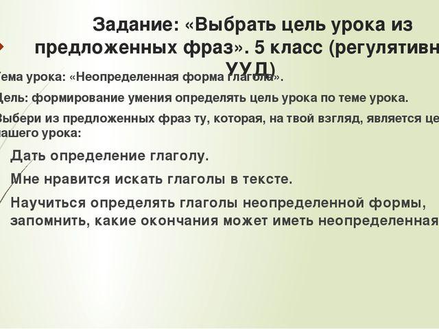 Задание: «Выбрать цель урока из предложенных фраз». 5 класс (регулятивные УУ...