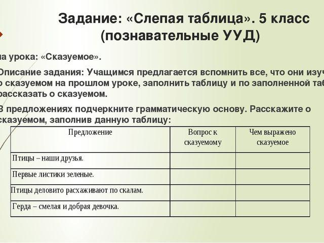 Задание: «Слепая таблица». 5 класс (познавательные УУД) Тема урока: «Сказуе...