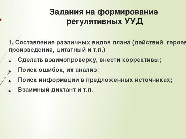 Задания на формирование регулятивных УУД 1. Составление различных видов плана...